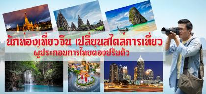 นักท่องเที่ยวจีน เปลี่ยนสไตล์การเที่ยว ผู้ประกอบการไทยต้องปรับตัว