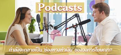 Podcasts กำลังจะกลายเป็น 'ช่องทางทำเงิน' ของวงการโฆษณา?