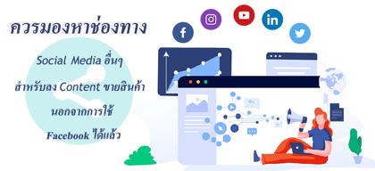 ควรมองหาช่องทาง Social Media อื่นๆ สำหรับลง Content ขายสินค้า นอกจากการใช้ Facebook ได้แล้ว