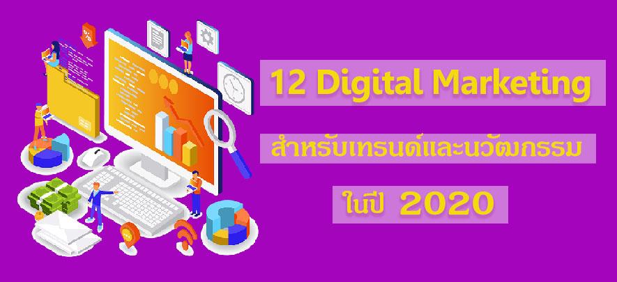 12 Digital Marketing สำหรับเทรนด์และนวัฒกรรมในปี 2020