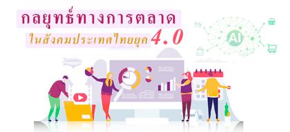 กลยุทธ์ทางการตลาดในสังคมประเทศไทย ยุค 4.0