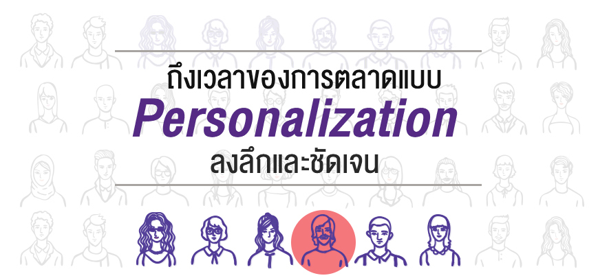 ถึงเวลาของการตลาดแบบ Personalization ลงลึกและชัดเจน