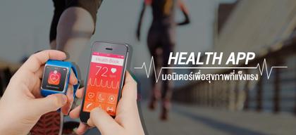 Health App มอนิเตอร์เพื่อสุขภาพที่แข็งแรง