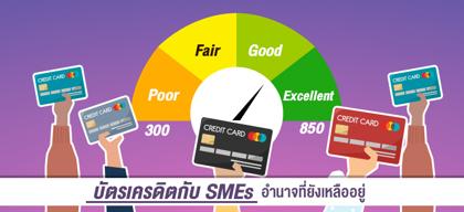 บัตรเครดิตกับ SMEs อำนาจที่ยังเหลืออยู่
