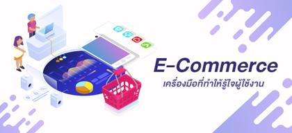 E-Commerce เครื่องมือที่ทำให้รู้ใจผู้ใช้งาน