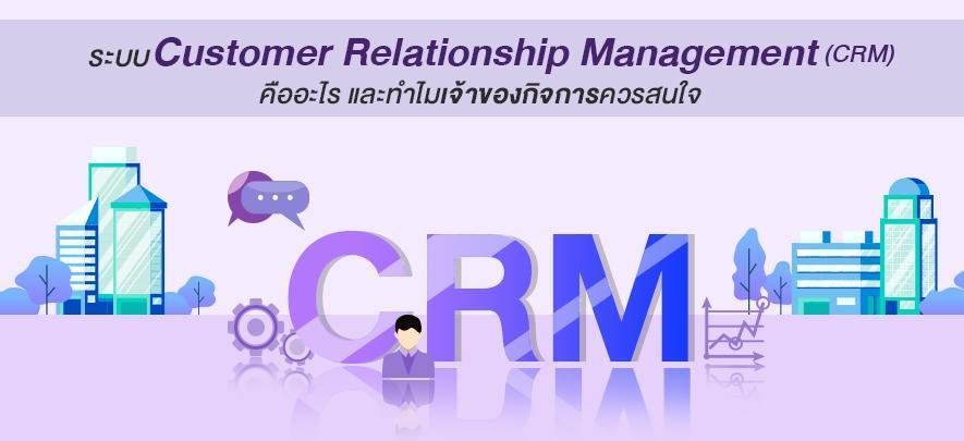 Customer Relationship Management (CRM) คืออะไร  และทำไมเจ้าของกิจการควรสนใจ