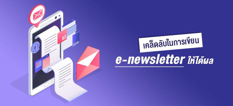 เคล็ดลับในการเขียน e-Newsletters ให้ได้ผล
