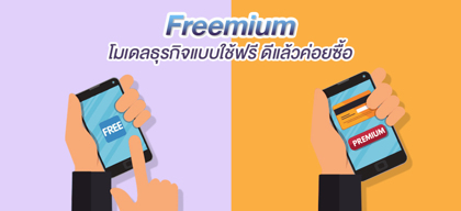 Freemium โมเดลธุรกิจแบบใช้ฟรี ดีแล้วค่อยซื้อ
