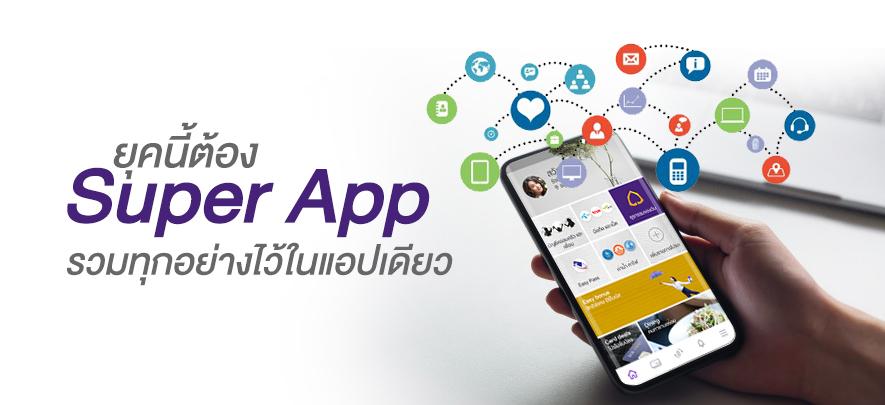 ยุคนี้ต้อง Super App รวมทุกอย่างไว้ในแอปเดียว