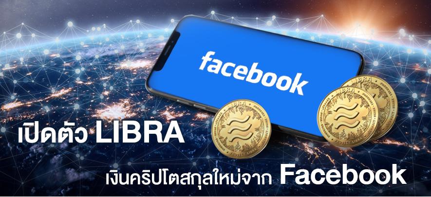 เปิดตัว Libra เงินคริปโตสกุลใหม่จาก Facebook