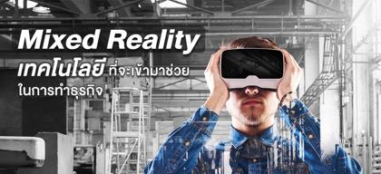 Mixed Reality เทคโนโลยีที่จะเข้ามาช่วยในการทำธุรกิจ