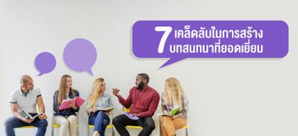 7 เคล็ดลับในการสร้างบทสนทนาที่ยอดเยี่ยม