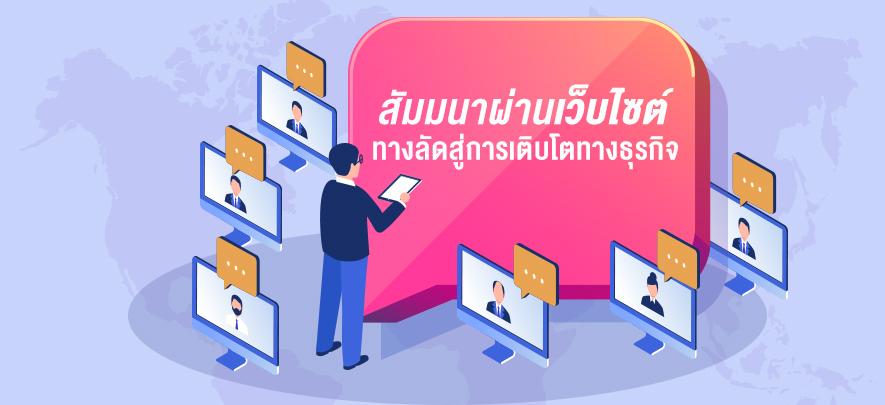 สัมมนาผ่านเว็บไซต์ ทางลัดสู่การเติบโตทางธุรกิจ