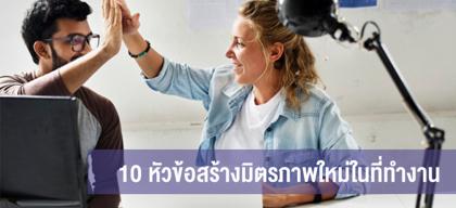 10 หัวข้อสร้างมิตรภาพใหม่ในที่ทำงาน