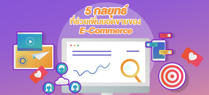 5 กลยุทธ์ที่ช่วยเพิ่มยอดขายของ E-Commerce