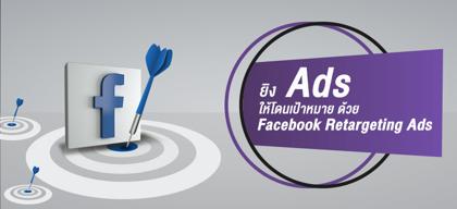 ยิง Ads ให้โดนเป้าหมาย ด้วย Facebook Retargeting Ads