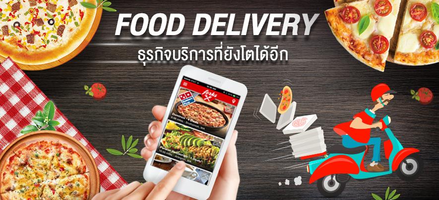 Food Delivery ธุรกิจบริการที่ยังโตได้อีก