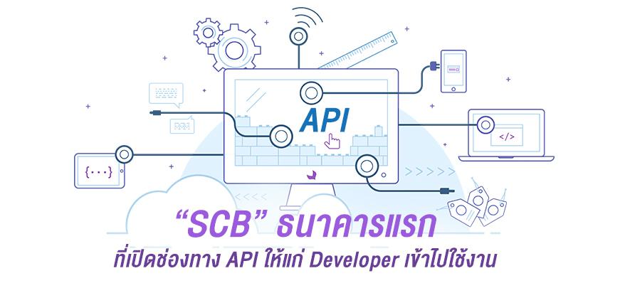 SCB ธนาคารแรกที่เปิดช่องทาง API ให้แก่ Developer เข้าไปใช้งาน