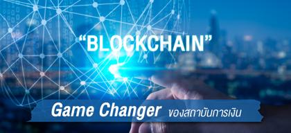 """""""Blockchain"""" Game Changer ของสถาบันการเงิน"""