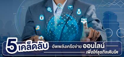 5 เคล็ดลับอัพพลังเครือข่ายออนไลน์เพื่อให้ธุรกิจเติบโต