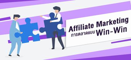 Affiliate Marketing การตลาดแบบ Win-Win
