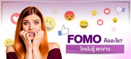"""""""FOMO"""" คืออะไร? ใครไม่รู้ ตกข่าว"""