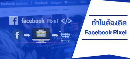 ทำไมต้องติด Facebook Pixel