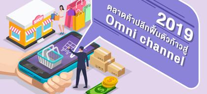 2019 ตลาดค้าปลีกฟื้นตัวก้าวสู่ Omni channel