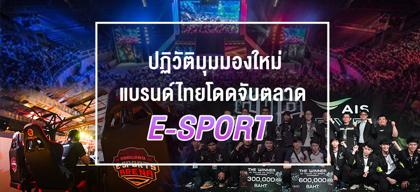 ปฏิวัติมุมมองใหม่ 4 แบรนด์ไทยโดดจับตลาด e-Sport