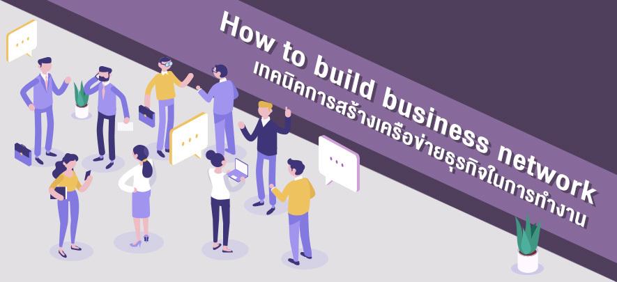 เทคนิคการสร้างเครือข่ายธุรกิจในการทำงาน