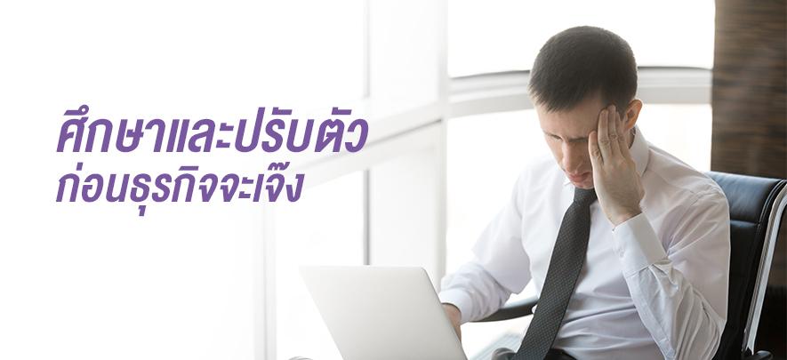ศึกษาและปรับตัวก่อนธุรกิจจะเจ๊ง
