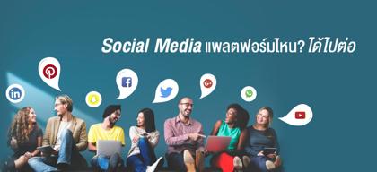 Social Media แพลตฟอร์มไหนได้ไปต่อ