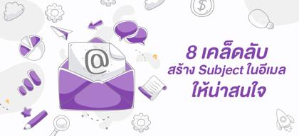 8 เคล็ดลับสร้าง Subject ในอีเมลให้น่าสนใจ