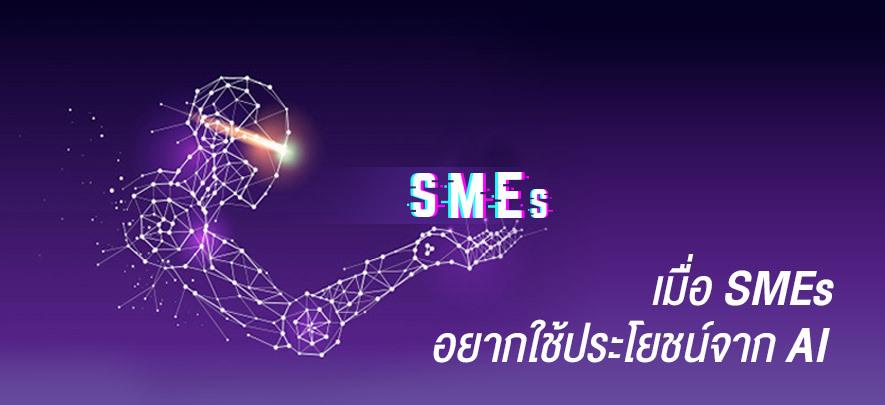 เมื่อ SMEs อยากใช้ประโยชน์จาก AI