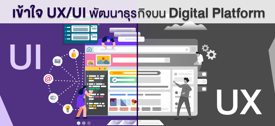 เข้าใจ UX/UI พัฒนาธุรกิจบน Digital Platform