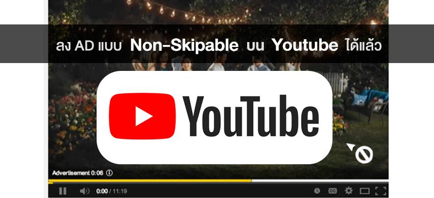 ลง AD แบบ Non-Skipable บน Youtube ได้แล้ว