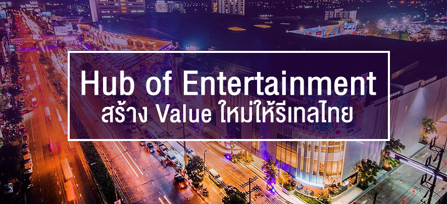 Hub of Entertainment สร้าง Value ใหม่ให้รีเทลไทย