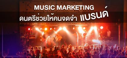 Music Marketing ดนตรีช่วยให้คนจดจำแบรนด์