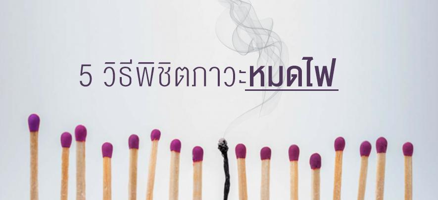 5 วิธีพิชิตภาวะหมดไฟ