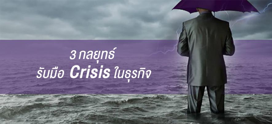 3 กลยุทธ์รับมือ Crisis ในธุรกิจ