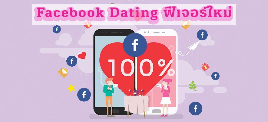 "Facebook Dating ฟีเจอร์ใหม่ ""Secret Crush"" ความรักไม่ใช่ความลับอีกต่อไป"