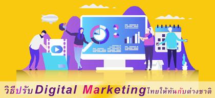 วิธีปรับ Digital Marketing ไทยให้ทันต่างชาติ