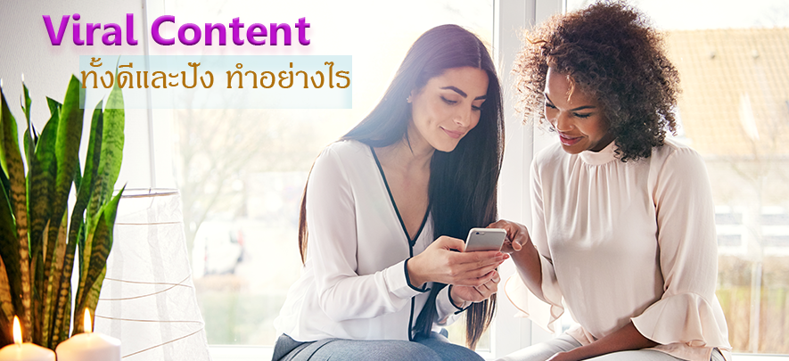 Viral Content ทั้งดีและปัง ทำอย่างไร