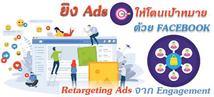 ยิง Ads ให้โดนเป้าหมาย ด้วย Facebook Retargeting Ads จาก Engagement