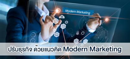 ปรับธุรกิจ ด้วยแนวคิด Modern Marketing