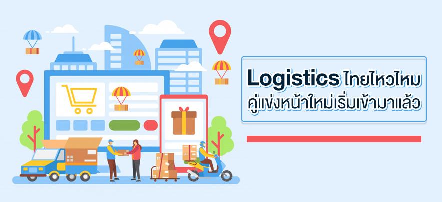 Logistics ไทยไหวไหม คู่แข่งหน้าใหม่เริ่มเข้ามาแล้ว