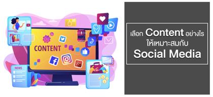 เลือก Content อย่างไรให้เหมาะสมกับ Social Media