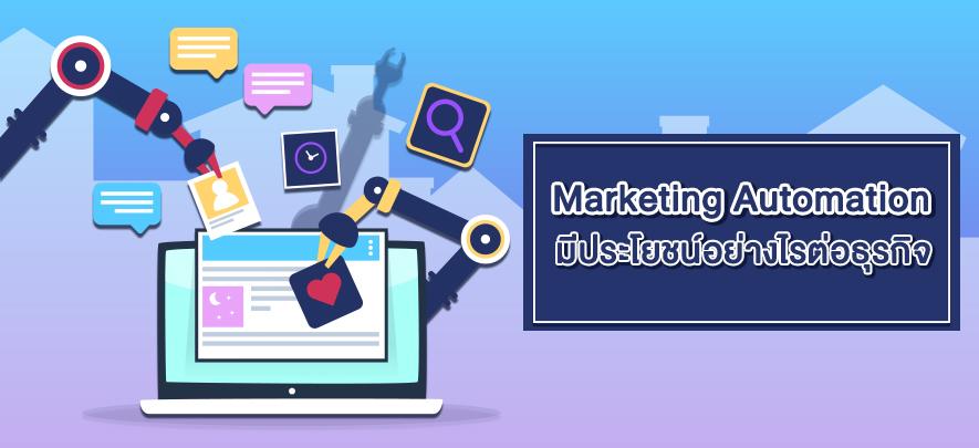 Marketing Automation มีประโยชน์อย่างไรต่อธุรกิจ