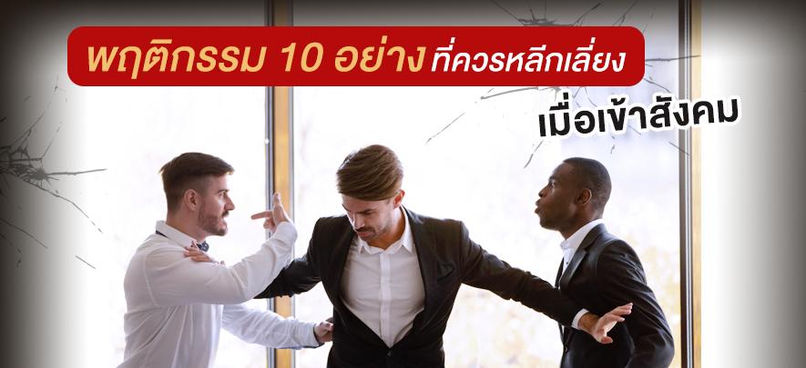 พฤติกรรม 10 อย่างที่ควรหลีกเลี่ยง เมื่อเข้าสังคม