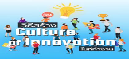 วิธีสร้าง Culture of Innovation ในที่ทำงาน